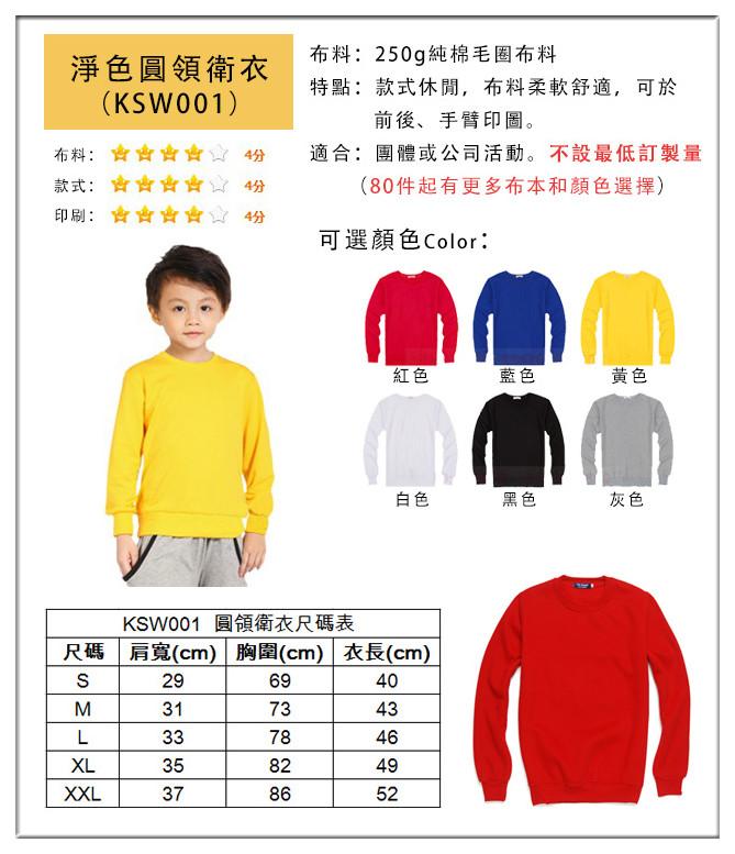 kids-ksw001
