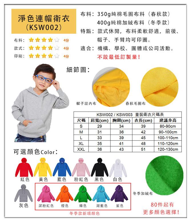 kids-ksw002