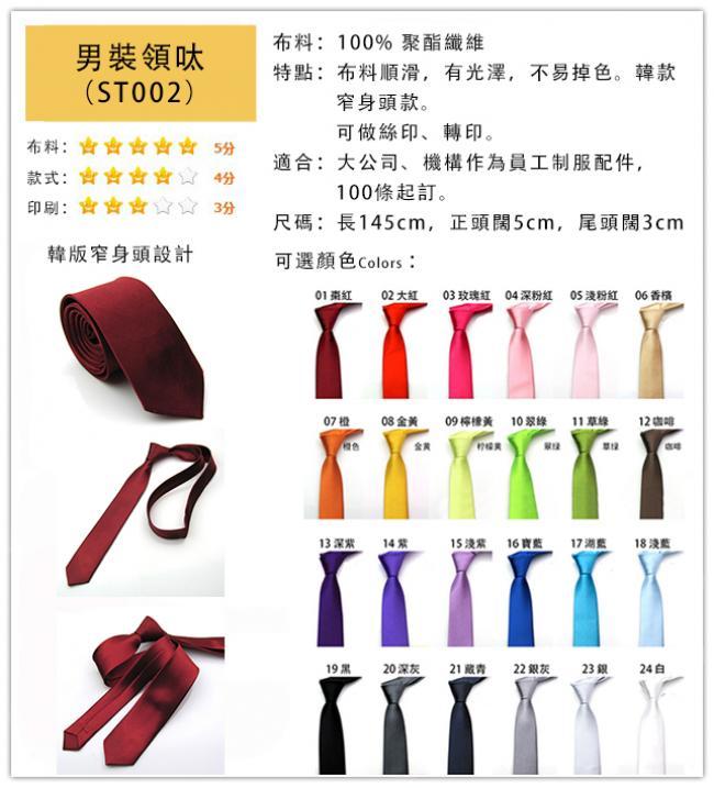 tie,男裝領呔適合作為員工制服的配件