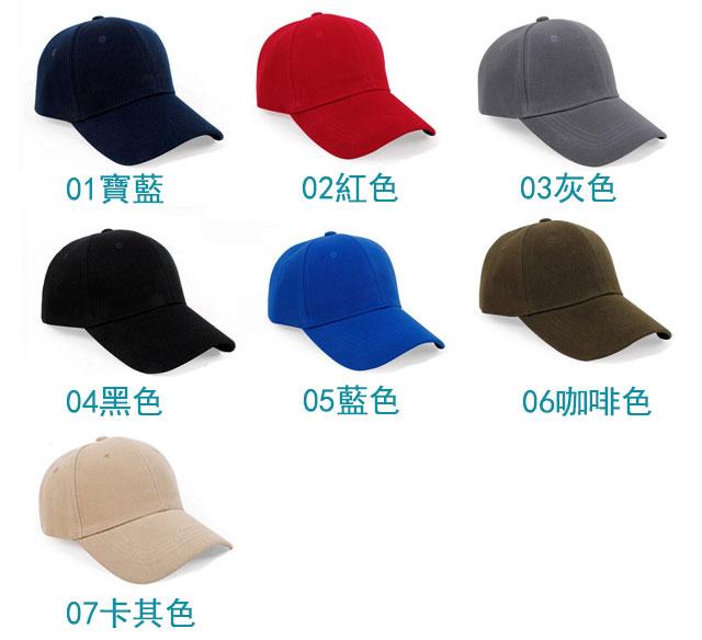 淨色棒球帽