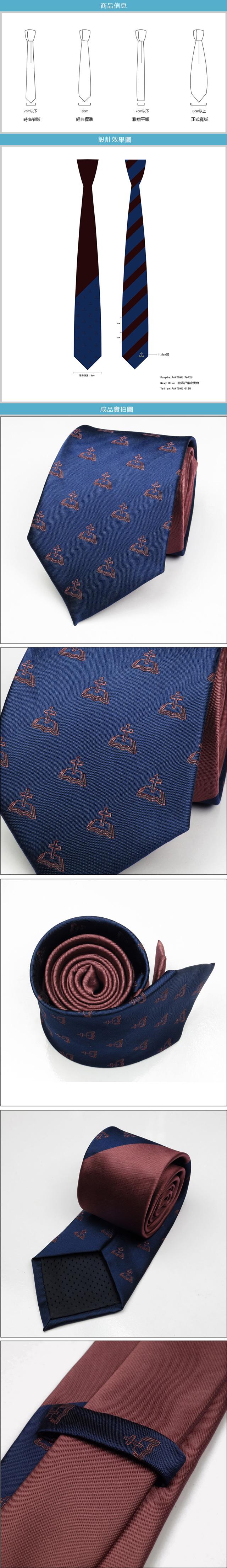 領呔領帶訂造