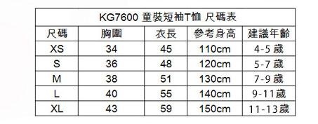 童裝 KG7600尺碼信息
