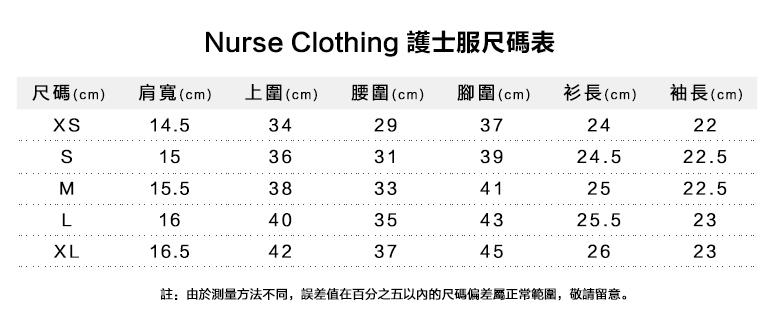 護士服尺碼表