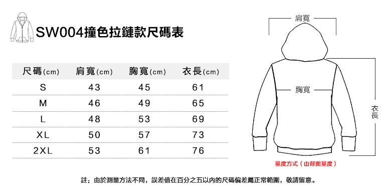 SW004衛衣訂造撞色拉鏈款尺碼表