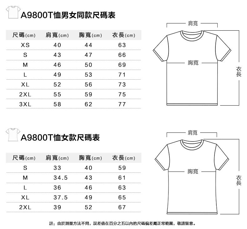 訂製快乾t-shirt