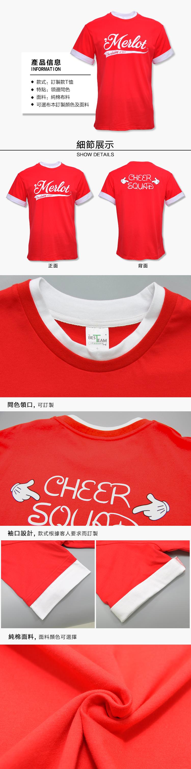 訂製t-shirt
