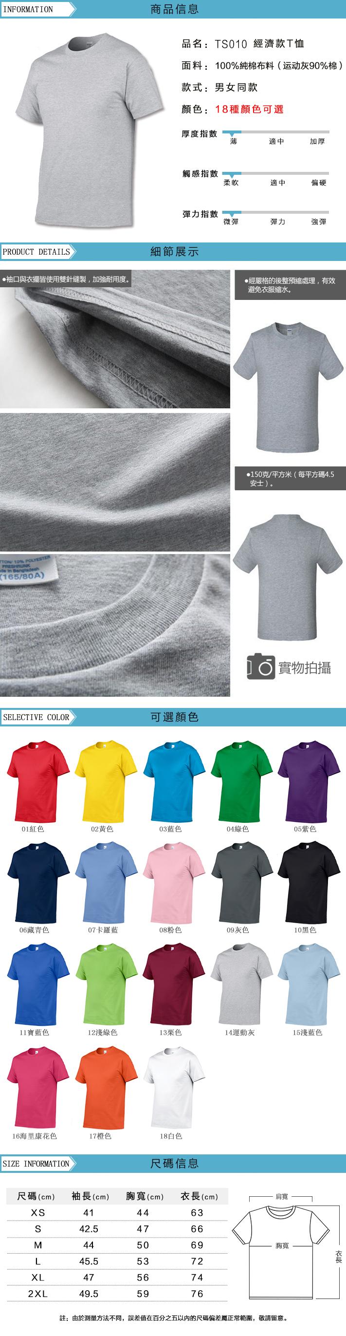 經濟款T恤