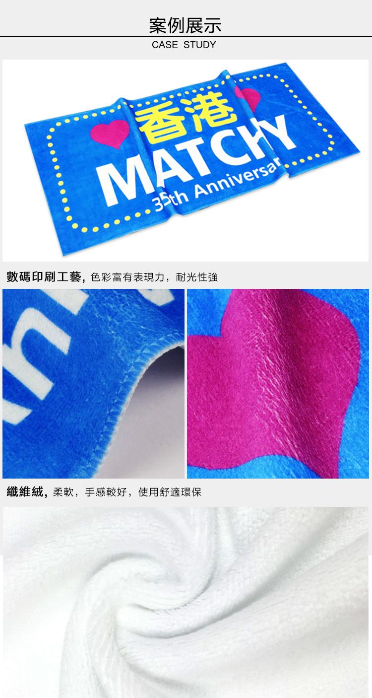 運動毛巾訂造